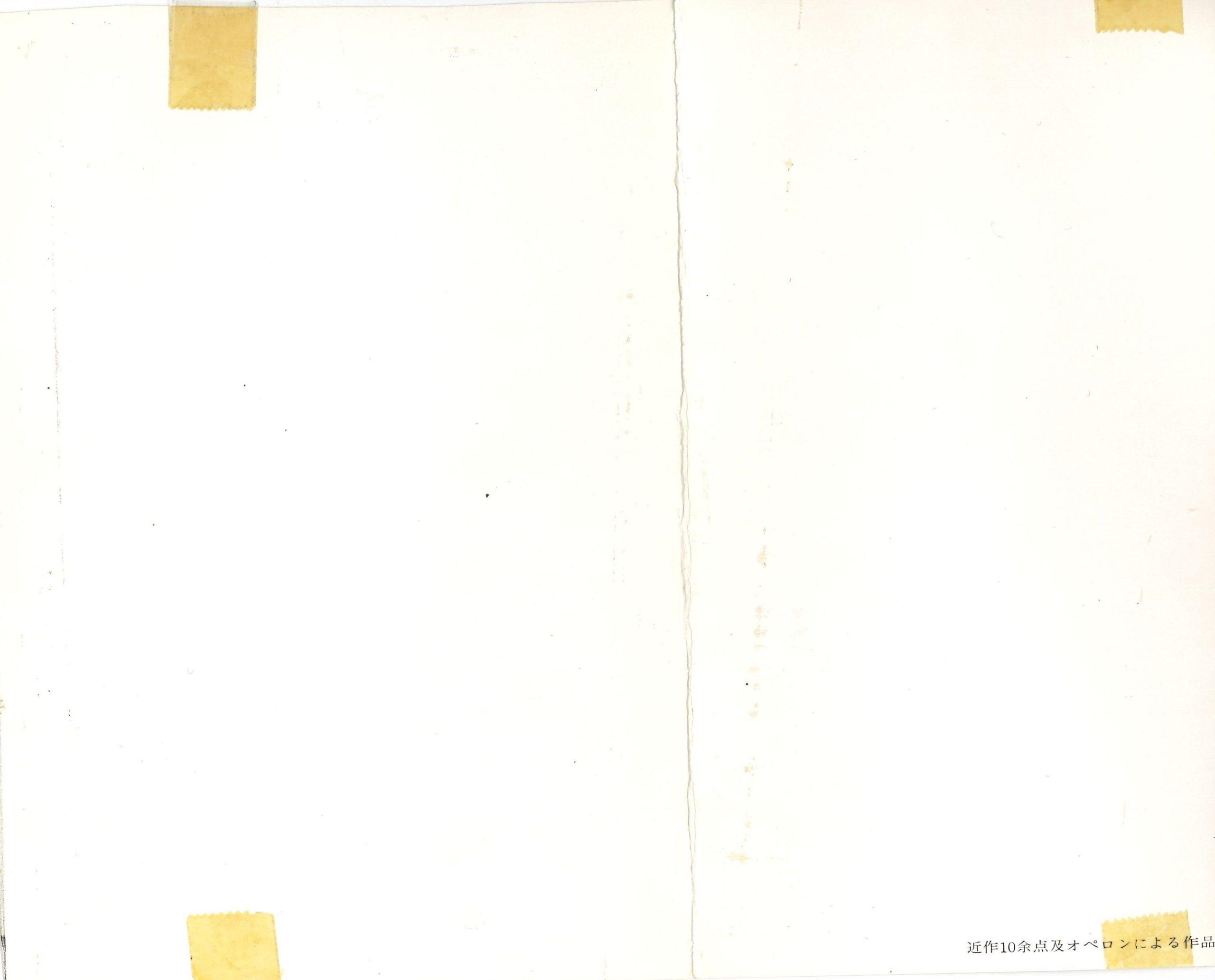 GUTAI PINACOTECA, 1.Juli -10.Juli. 1966,  Osaka (Announcement); Archiv der Avantgarden, Staatliche Kunstsammlungen Dresden